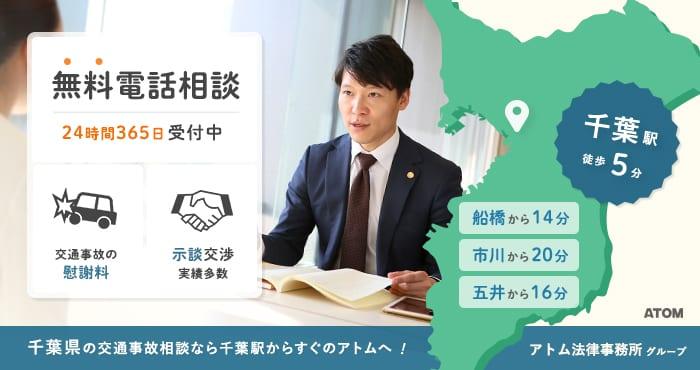 無料電話相談 千葉県の交通事故相談なら千葉駅からすぐのアトムへ!